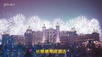 珠海长隆开业-预告版30秒TVC