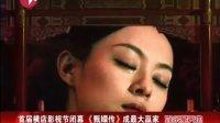 首届横店影视节闭幕《甄嬛传》成最大赢家