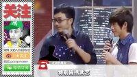 关爱八卦成长协会:第一季 好基友爆料 汪涵 14