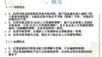 昆山人力资源培训-10-21-10-24_wmv