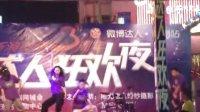 2012亳州同城会微博达人之夜开场舞部分。