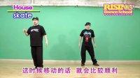 HOUSE (SKATE) RISING Dance School