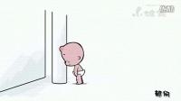 02小破孩裤衩爱情08版