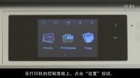 打印测试页 - HP ENVY 5530 e-All-in-One 打印机
