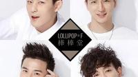 20140326 HitFM Oh夜DJ Live專訪-LOLLIPOPF