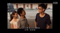 ICP 工人教育娱乐系列视频– 职业安全与健康