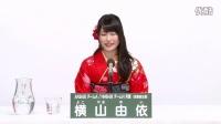 NMB48 チームN兼任 横山由依 (Yokoyama Yui)