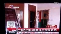 昆明市西山区梁家河和盛巷16号拆迁问题---云南电视台4月22日报道