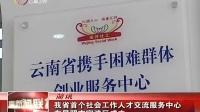 云南省首个社会工作人才交流服务中心在昆明市官渡区成立 云南新闻联播 20140503 标清