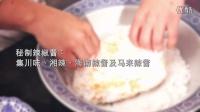 银河星级厨︱ 示范菜式:满载而归