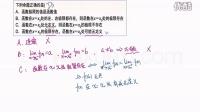 酷学习高考考点13.2-函数极限1