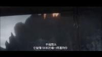 《哥斯拉》RealD3D制作特輯 最強怪獸3D咆哮來襲