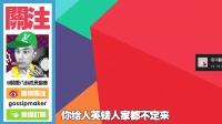 关爱八卦成长协会:第一季 资深策划人独家揭秘娱乐圈炒作潜规则 46