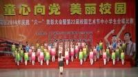 福州2014童心向党:马尾区学生合唱比赛