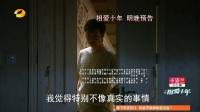 《相愛十年》20集預告片
