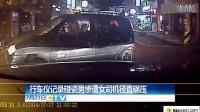 酷学习交通法-女司机撞死碰瓷男的法律分析