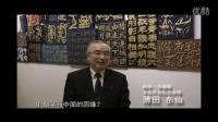 日本刻字·书道家 薄田东仙先生 采访