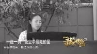 《我是传奇3》64号斯坦福高材生独特嗓音被赞小王若琳