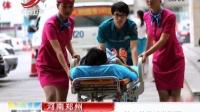 """河南郑州:医院推""""空姐""""式服务  护士着装时尚靓丽[晨光新视界]"""