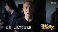 《我是传奇3》78号帅老外神奇演绎中文歌