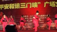 河南省三门峡市湖滨之声艺术团  舞蹈阿哥阿妹