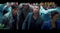 《一個人的武林》香港終極預告片