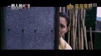 《一個人的武林》 香港先行版預告片