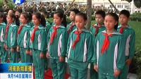 河南新闻联播20140914彭雪枫同志殉国70周年纪念活动在南阳举行