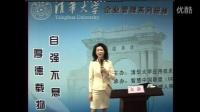 北京清華大學-總裁班特聘專家-余靜《職場商務禮儀》無