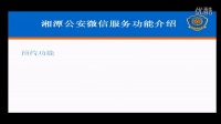 湘潭公安微信公众服务号功能演示