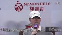 2014观澜湖世界明星赛新闻发布会
