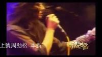 《我是传奇Ⅲ》82号美丽大叔激情摇滚酷酷酷