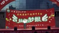 沙雅二中刘勇老师---庆祝第三十个教师节百日文化广场活动