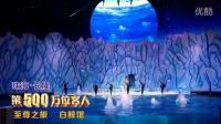 珠海长隆500万尊贵之旅白鲸馆篇