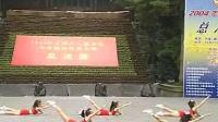 2004全国健美操大众锻炼标准大赛--中老年组二级比赛视频
