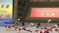 2004全国健美操大众锻炼标准大赛--大专院校组四级比赛视频