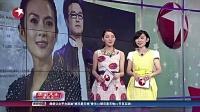 冯小刚化身妇女之友 刘强东打卓伟 140507
