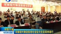 河南现代物流信息化论坛今天在郑州举行 中原午报 141029