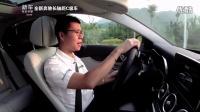 新車完全手冊:奔馳新C級駕駛模式篇
