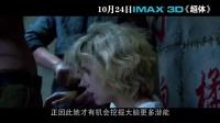 《超體》呂克貝松制作特輯 IMAX就像法拉利