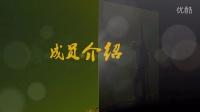 韶关户外论坛网宣传片