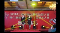 甘肃陇能大酒店参加2014年兰州市饭店技能服务大赛盛况