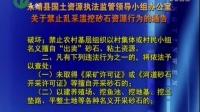 永靖县国土局关于禁止滥挖砂石资源的通告