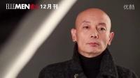 ELLEMEN12月刊封面人物 葛优