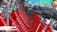 5000辆公共自行车将服务丰台百姓[北京新闻]
