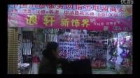 中国消费服务网调兵山浪轩新饰界公司开业
