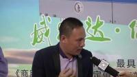 广州展会:慧聪专访浙江威猛达科技有限公司董事长胡勤有