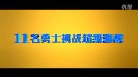 """電影版《奔跑吧兄弟》腹肌撕裂版預告 跑男團上演""""搞笑升級篇"""""""