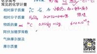 酷学习高考考点1.1-物质的量及气体摩尔体积1-常见的化学计量