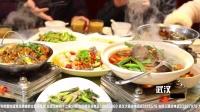 【芳和影视】武汉食堂 鑫小城故事餐厅 第3期